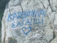 Katsikoula_1